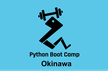 Python Boot Camp in 沖縄