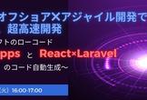 React×Laravelのコード自動生成と、マイクロソフトのローコード PowerApps