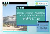 【Vue.js・React.js・Angular.js学んでいる人みんな集まれ!】次世代LT会