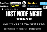 IOST NODE NIGHT 東京 Vo.1
