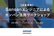 【京都開催】Sansanエンジニアによるカンバン活用ワークショップ