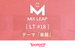 【増枠】Mix Leap LT #18 - LT会「楽器」