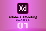 名古屋 Adobe XD Meeting #01