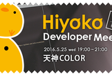 Hiyoko Developer Meeting #2