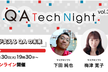 QA Tech Night vol.3