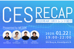 CES 2020 Recap by MESON -2020年のAR/VRトレンド紹介-