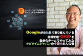 【YouTubeライブ配信】OKR導入 1年目の通信簿 #ハッカーライフラボ