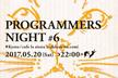 プログラマーズナイト第6夜