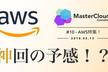 MasterCloud第10回 ~超AWS神回の予感~(マスタークラウド)