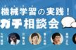 『機械学習の実践!ガチ相談会』@AWS Loft Tokyo  supported by AWS