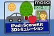 iPadでSceneKit 3Dシミュレーション