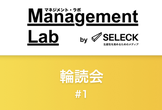 Management Lab by SELECK ~輪読会 #1 ~