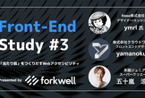 Front-End Study #3「『当たり前』をつくりだすWebアクセシビリティ」