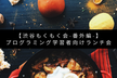 【渋谷もくもく会-番外編-】プログラミング学習者向けランチ会 @la billage