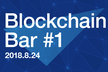 BlockChain Bar #1【追加募集】