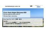 【オンライン開催】シビックテックフレームワーク研究 其の2