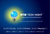 OPTiM TECH NIGHT(※ご好評につき参加枠増員!)