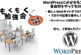 もくもく勉強会(WordPress)@川口#13
