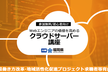 【福岡県主催/無料】Webエンジニアの価値を高めるクラウドサーバー講座(土曜2日コース)