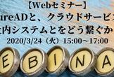 【Webセミナー】AzureADと、クラウドサービスや社内システムとをどう繋ぐか?