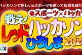 <中止>【eスポーツ×ハッカソン】戦え!レッドハッカソン!! ひろしま2020