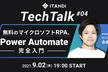 ITANDI TechTalk#4 無料のマイクロソフトRPA、Power Automate完全入門