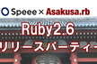 Speee×Asakusa.rb Ruby2.6リリースパーティー