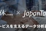 【一休 × JapanTaxi】サービスを支えるデータ分析基盤