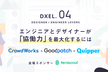 【増枠】DXEL.4 エンジニアとデザイナーの「協働力」を最大化するには