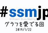 #ssmjp 2019/01