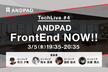 ANDPAD TechLive #4 ANDPAD FrontEnd NOW!!