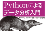 Pythonによるデータ分析入門「1章 はじめに」