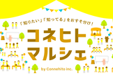 Connehito Marché #2〜webフロントエンド市〜