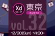 Adobe XD ユーザーグループ東京 vol.32 [オンライン]