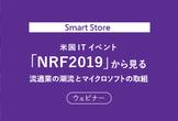 米国ITイベント「NRF2019」から見る流通業の潮流とマイクロソフトの取組