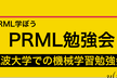 PRML勉強会 #11