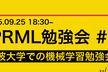 PRML勉強会 #7 @筑波大学
