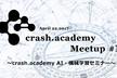 crash.academy AI・機械学習セミナー