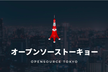オープンソース見本市〜自分のオープンソースを発表しよう〜