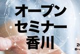 オープンセミナー2018@香川 #osk2018