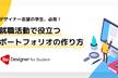 <12/26(水)>就職活動で役立つポートフォリオの作り方