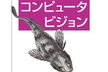 静岡Developers勉強会 コンピュータビジョン vol.7