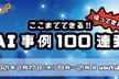 【FsUP vol.10】ここまでできる!! AI活用事例100連発【帰ってきた】