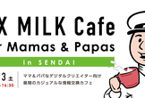 【仙台】【延期】UX MILK Cafe for Mamas & Papas in SENDAI