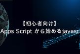 【営業こそGASを使え!】Google Apps Script から始めるJavaScript入門