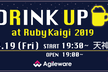 Agileware Drinkup at RubyKaigi 2019