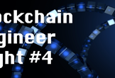 【増席】Blockchain Engineer Night #4