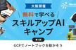 【大阪・ライブ配信 開催】無料で学べるAI勉強会 第1回:GCPでノートブックを動かそう