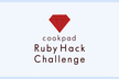 Cookpad Ruby Hack Challenge #5 [二日間開催]