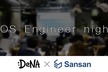 DeNA × Sansan iOS Engineer night
